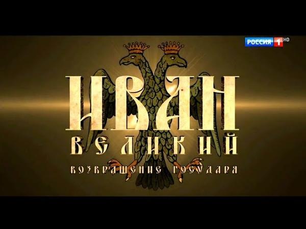 Иван Великий Возвращение государя