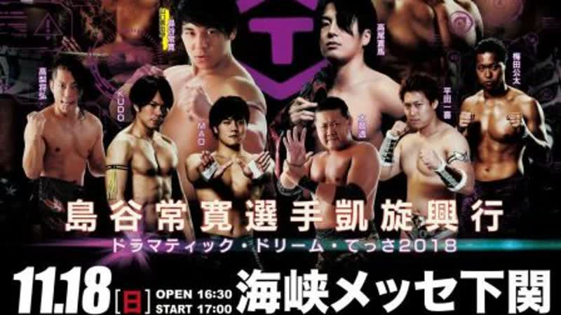 DDT Nobuhiro Shimatani Homecoming: Dramatic Dream Totten 2018 (2018.11.18)