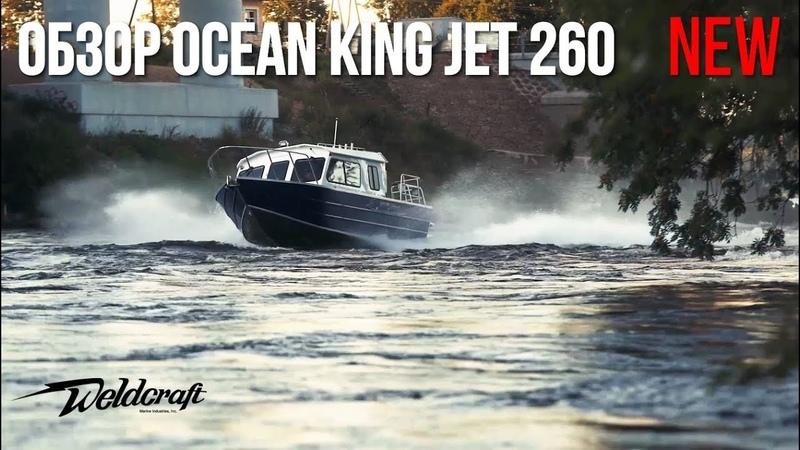 Покоритель мелководий Обзор катера с водометом Для рыбалки и экспедиций 260 Ocean King Jet