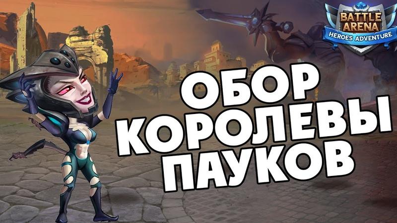 Battle Arena Королева пауков Первый взгляд