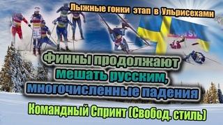 КОМАНДНЫЙ СПРИНТ| Финны продолжают мешать русским, многочисленные падения| Лыжи в Ульрисехамн #3