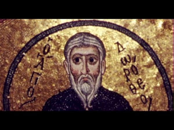 Авва Дорофей Поучение 2 о смиренномудрии