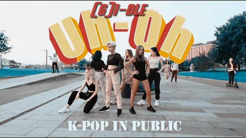 [K-POP IN PUBLIC IN RUSSIA] (G)I-DLE - Uh-Oh dance cover by REBIRTH