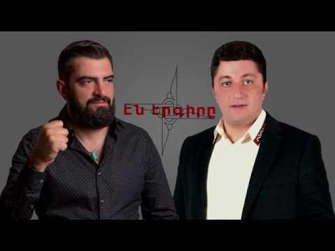 Davit Hakobyan Vahe Ter Nersisyan En Ergire Էն էրգիրը Sasunciner Sasno Curer