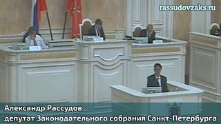 """Александр Рассудов: """"Это умышленный подрыв финансовой плотины"""""""