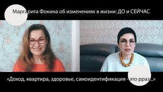 Маргарита Фокина об удивительных изменениях жизни в процессе работы с полевым терапевтом Евгенией Макарочкиной