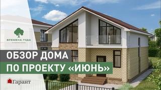 Обзор двухэтажного дома 145 кв.м. по проекту «Июнь»