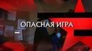 КРИМИНАЛЬНЫЕ ХРОНИКИ - Следствие вели, 14 сезон 2 серия - Опасная игра, 2019 год, 16.