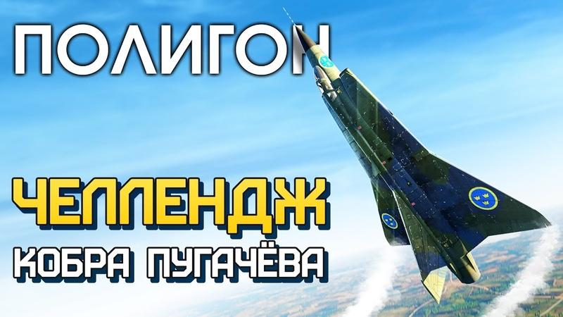 ПОЛИГОН 200 Челлендж кобра Пугачёва War Thunder