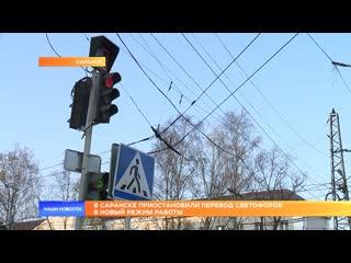 Трехфазное недоразумение. В Саранске приостановили перевод светофоров в новый режим работы