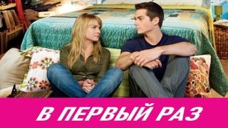 В первый раз / The First Time /2012/ Комедия HD