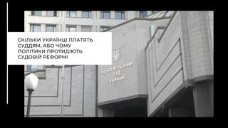 Скільки українці платять суддям, або чому політики протидіють судовій реформі
