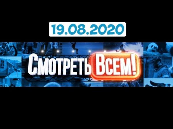 Смотреть всем на Рен ТВ 19 08 2020 г * REN tv * ABADABA