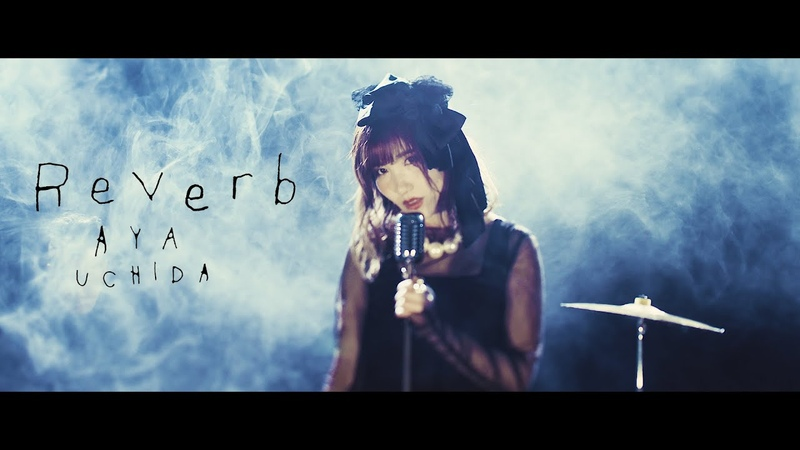 内田彩 Reverb Official Music Video TVアニメ「インフィニット・デンドログラム」EDテーマ