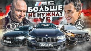 M5 НЕ НУЖНА?! 600 л.с. A8 за 2 МЛН vs M550i vs 900 л.с. S 63! Mercedes-AMG vs BMW M vs Audi. DRAG.
