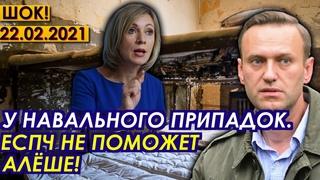 ЖÉСТЬ!  У Навального истерика! Москва сорвала решение ЕСПЧ по Алёшке - Новости