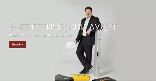 Показатели качества электроэнергии Уфа
