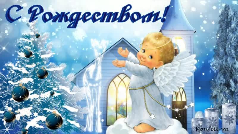 С Рождеством Христовым Дорогие Друзья 07 01 2021 г