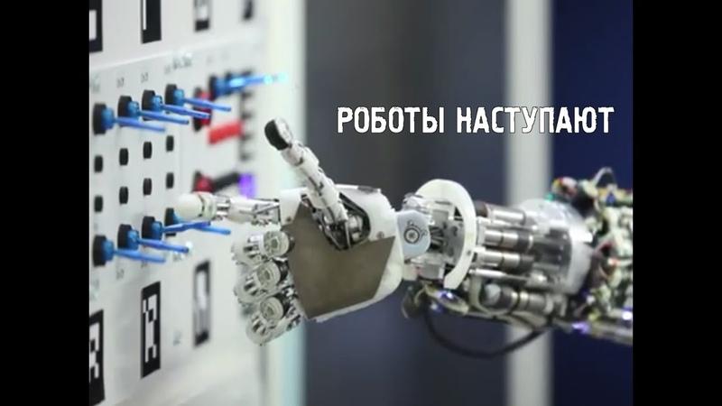 Роботы наступают / The Age of Robots (2015)