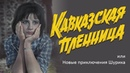 Кавказская пленница, или Новые приключения Шурика комедия, реж. Леонид Гайдай, 1966 г.