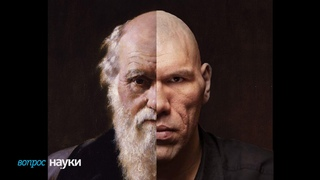 Вопрос науки.  Неандертальцы против Дарвина.