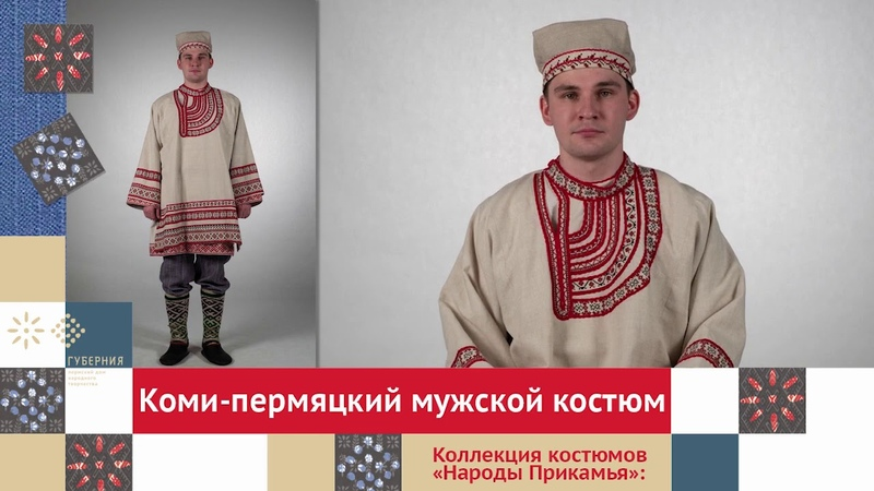 Коми пермяцкий мужской костюм Коллекция костюмов Народы Прикамья