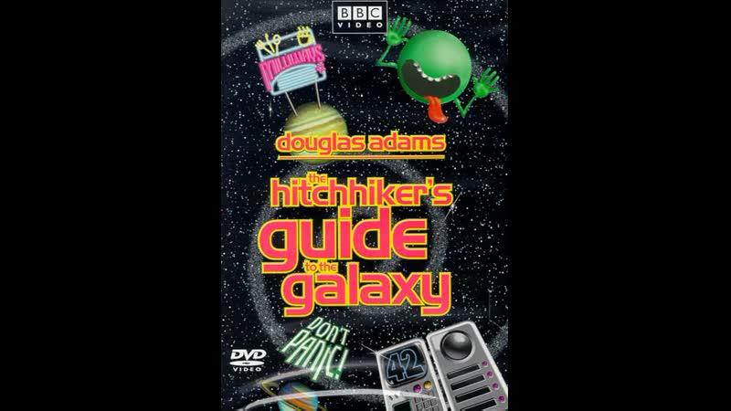 Путеводитель по Галактике для автостопщиков мини сериал серия 6 1981