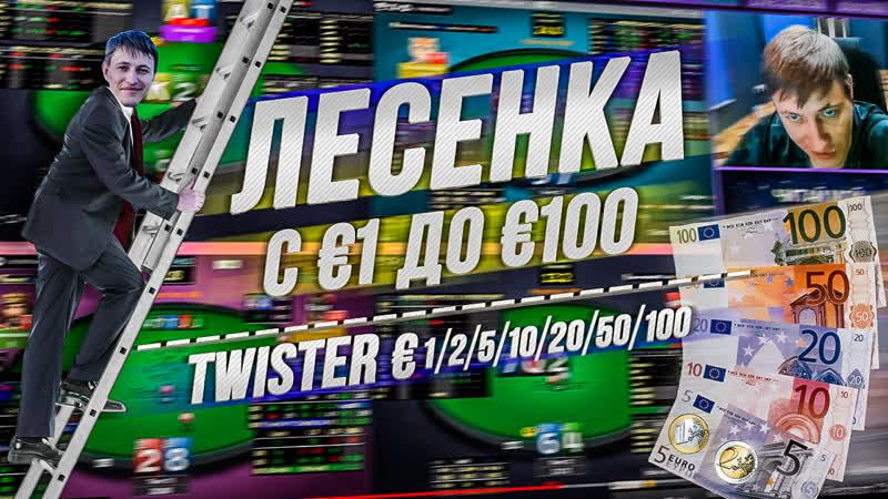 ЛЕСЕНКА с €1 до €100 ️ Twister €1 2 5 10 20 50 100 ️ 14 11 2020 ️ 20 30 msk