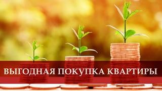 Купить квартиру в Казахстане очень выгодно. Жилстройсбербанк: программы