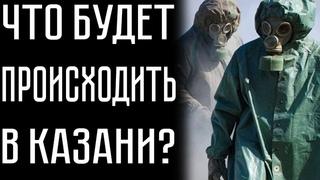 ЧТО БУДЕТ ПРОИСХОДИТЬ В КАЗАНИ?