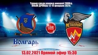 ВОЛГАРЬ  (Тольятти)-МЕТАЛЛУРГ (Верхняя Пышма) LIVE 15:30 2008гр Кубок Дружбы