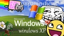 С ВОЗВРАЩЕНИЕМ! windows xp