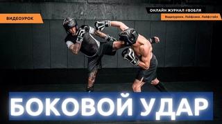 Клуб тайского бокса. Боковой удар //#ВОБЛЯ
