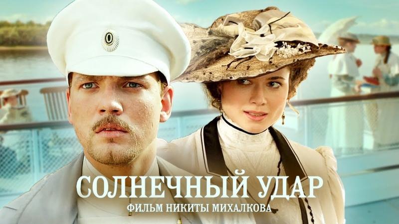 Солнечный удар 2014 Историческая драма @ Русские сериалы