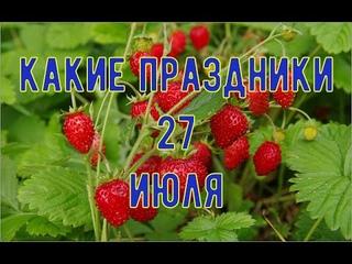 какой сегодня праздник? \ 27 июля \ праздник каждый день \ праздник к нам приходит \ есть повод