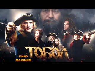 "Кино ""тобол (2018) на немецком/auf deutsch"" maximum"