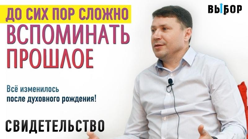 Был на самом дне Духовное рождение всё изменило Свидетельство Сергея Ушакова Выбор Студия РХР