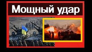 Сконцентрированная на Донбассе армия Украины попала под мощный удар со стороны российских военных