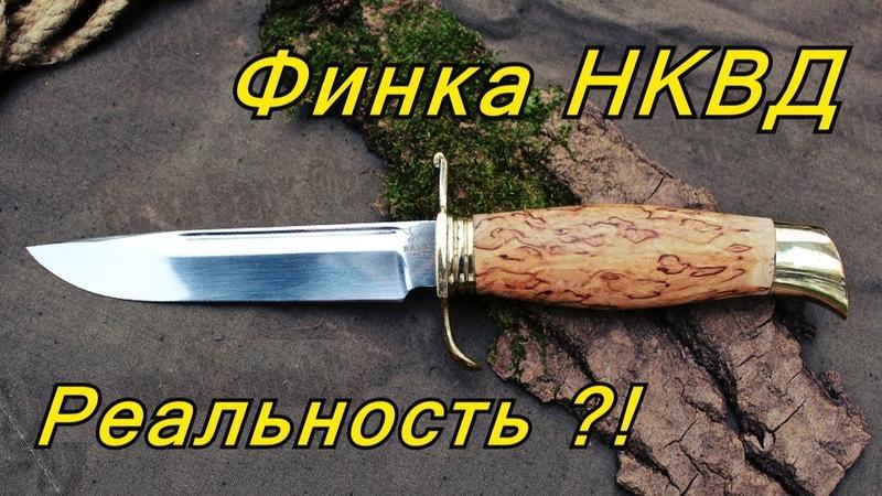 Финка НКВД от кузницы BARK Реальность