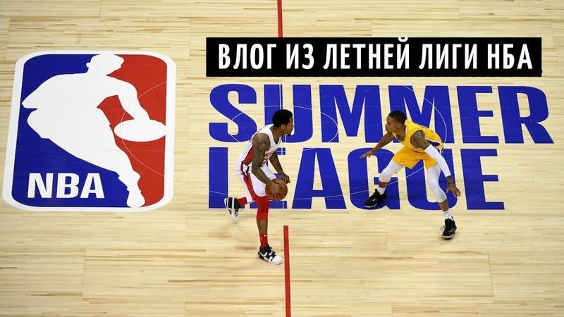 NBA Изнутри Летняя Лига 2019 Влог из Лас Вегаса Святослав Михайлюк Зайон и многое другое