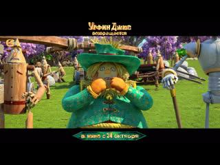 Урфин Джюс Возвращается - Нападение на Изумрудный город! В кино с 24 октября.