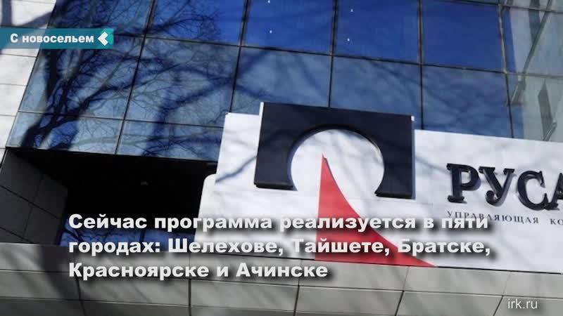 В Ачинске реализуется жилищная программа РУСАЛа