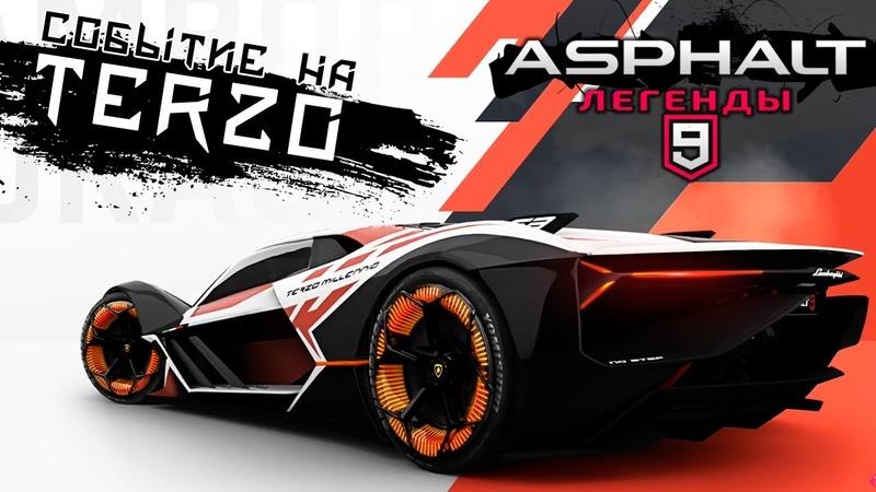 Asphalt 9 Legends Событие на Lamborghini Terzo Millennio ios 42