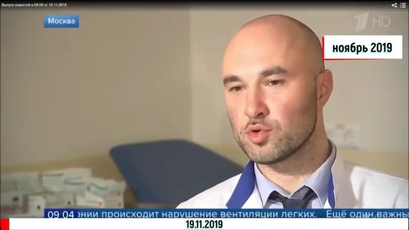Всё указывает на то, что коронавирус стартовал из России. Выпуск новостей от 19 11 2019