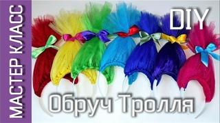 Как сделать обруч с причёской Тролля для вечеринки – МК / How to make a Troll's headband – DIY