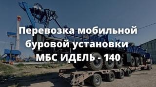 Перевозка мобильной буровой установки МБС ИДЕЛЬ - 140 | Негабаритные грузоперевозки от ГК СОКОЛ