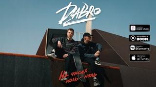 Dabro - На часах ноль-ноль (премьера песни, 2021)