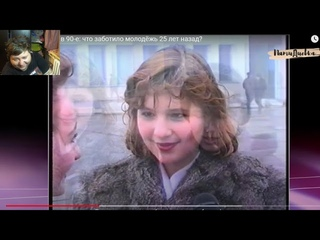 Бородатые дети и студенты 90х интервюеры колхоза заката