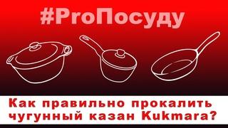 #ProПосуду. №2. КАК ПРАВИЛЬНО прокалить чугунный казан Kukmara?