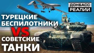 Почему советская техника становится лёгкой добычей для турецких беспилотников?   Донбасc Реалии